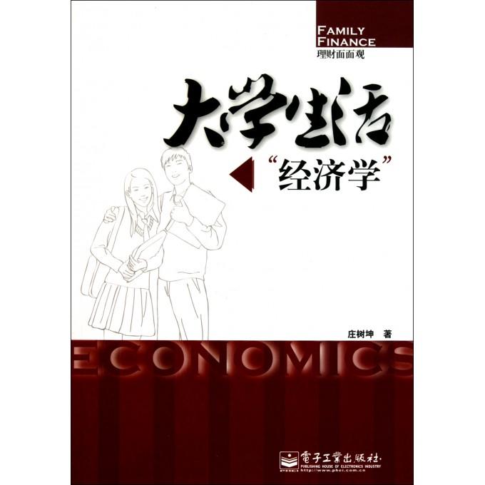 就该多知道些经济学
