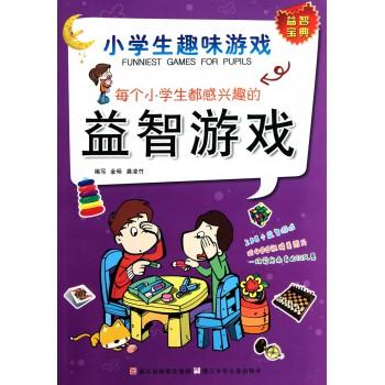 每个小学生都感兴趣的益智游戏(小学生趣味游戏)