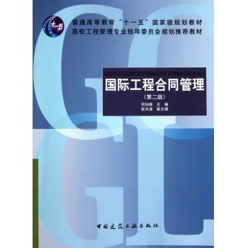 国际工程合同管理(第2版高校工程管理专业指导委员会规划推荐教材)