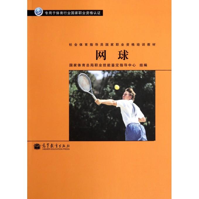 网球(专用于体育行业职业资格认证社会体育指导员职