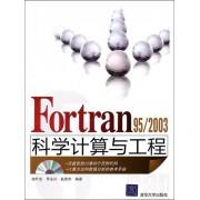 Fortran95\2003科学计算与工程(附光盘)