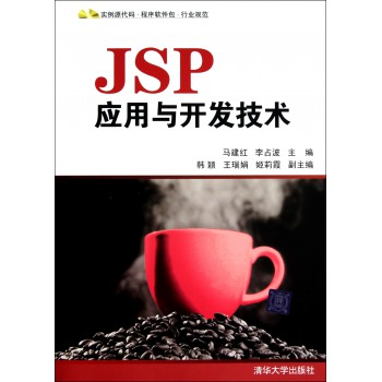 JSP应用与开发技术(附光盘)