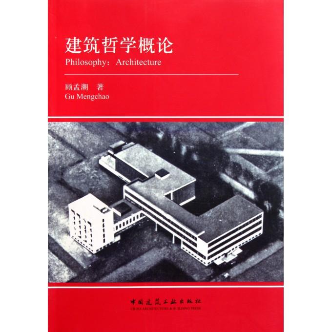 建筑哲学概论