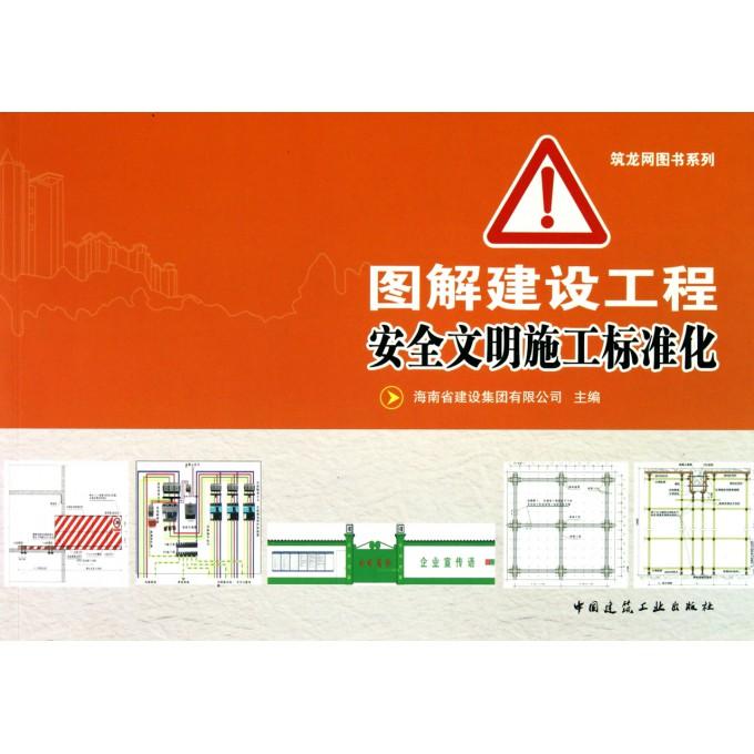 图解建设工程安全文明施工标准化/筑龙网图书系列