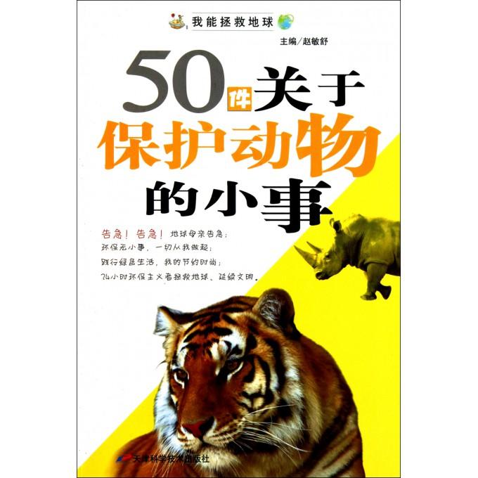 50件关于保护动物的小事/我能拯救地球
