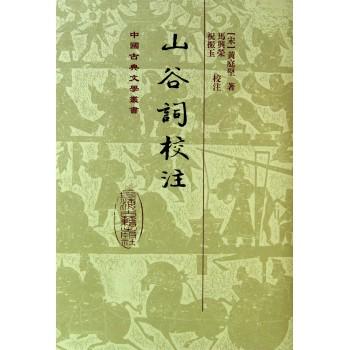 山谷词校注(精)/中国古典文学丛书