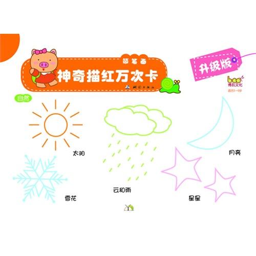 简笔画(适合3-6岁)