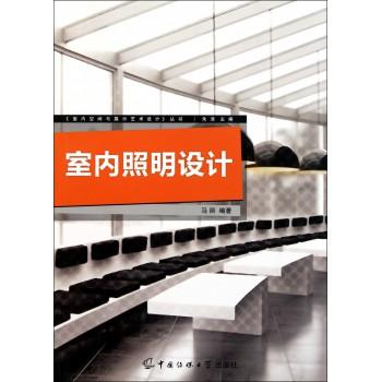 室内照明设计/室内空间与展示艺术设计丛书