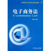 电子商务法(高等院校电子商务专业规划教材)