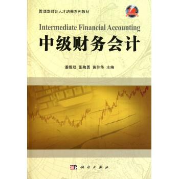 中级财务会计(管理型财会人才培养系列教材)
