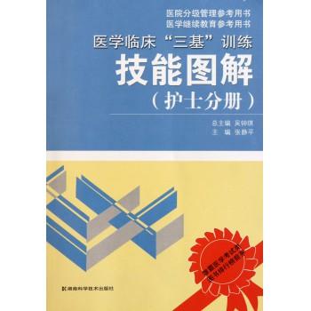 医学临床三基训练技能图解(护士分册)/医院分级管理参考用书