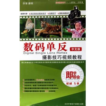 DVD-R数码单反摄影技巧视频教程<中文版>即学即会(3碟附书)