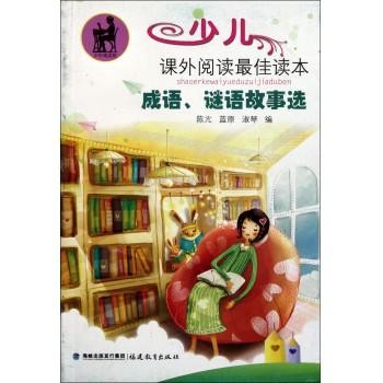 成语谜语故事选/少儿课外阅读*佳读本