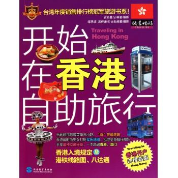 开始在香港自助旅行