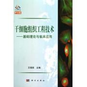 干细胞组织工程技术--基础理论与临床应用(中文版)(精)