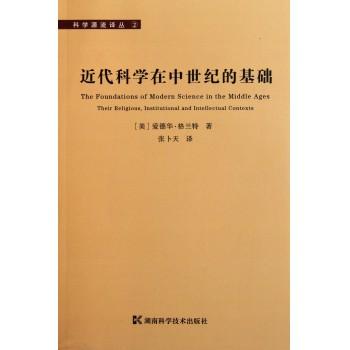 近代科学在中世纪的基础/科学源流译丛