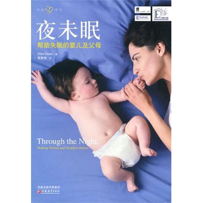夜未眠(帮助失眠的婴儿及父母)/大众心理馆