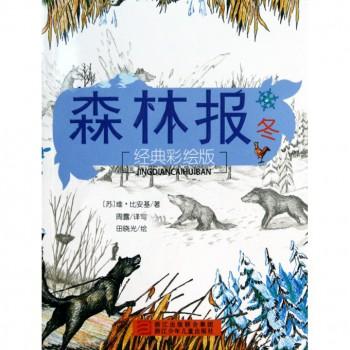 森林报(冬经典彩绘版)