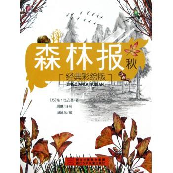 森林报(秋经典彩绘版)