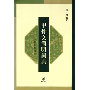 甲骨文简明词典(卜辞分类读本)
