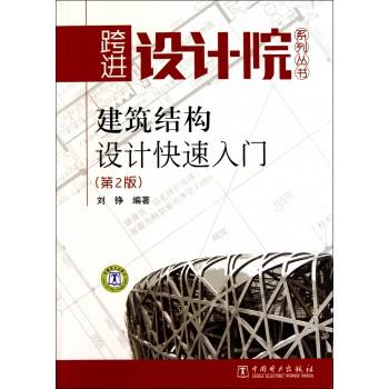 建筑结构设计快速入门(第2版)/跨进设计院系列丛书