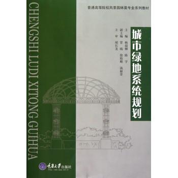 城市绿地系统规划(普通高等院校风景园林类专业系列教材)