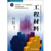 工程材料(第5版清华大学工程材料系列教材普通高等教育十一五国家级规划教材)