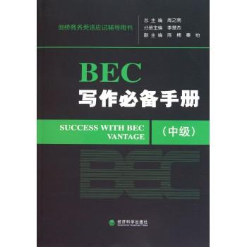 BEC写作必备手册(中级)/剑桥商务英语应试辅导用书