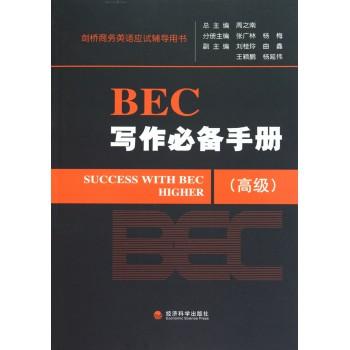 BEC写作必备手册(**)/剑桥商务英语应试辅导用书