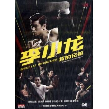 DVD李小龙我的兄弟