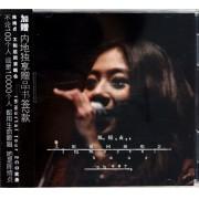 CD陈绮贞太阳巡回演唱会(2碟装)