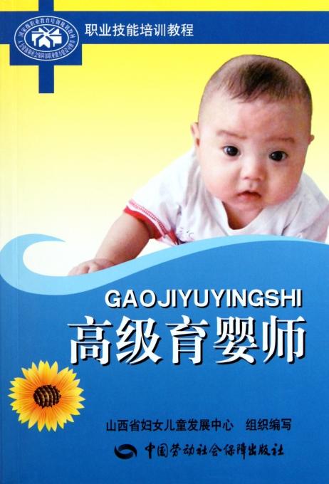 育婴师(职业技能培训教程)
