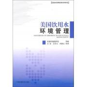 美国饮用水环境管理/美国水管理政策系列译丛