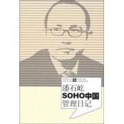 潘石屹SOHO中国管理日记/中国著名企业管理日记系列