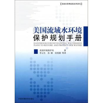 美国流域水环境保护规划手册/美国水管理政策系列译丛