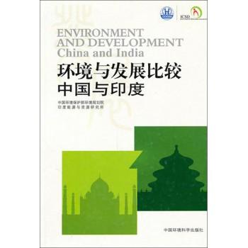 环境与发展比较(中国与印度)(精)