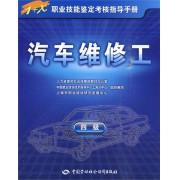 汽车维修工(4级1+X职业技能鉴定考核指导手册)