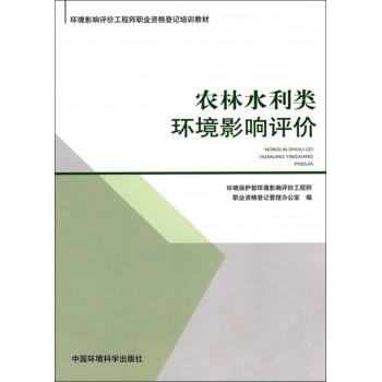 农林水利类环境影响评价(环境影响评价工程师职业资格登记培训教材)