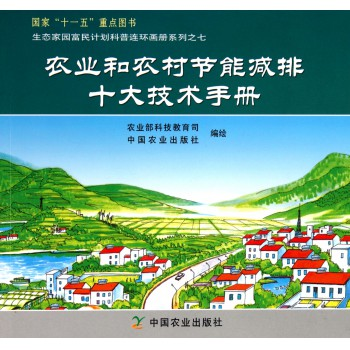 农业和农村节能减排十大技术手册/生态家园富民计划科普连环画册系列