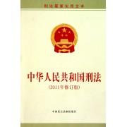 中华人民共和国刑法(2011年修订版刑法最新实用文本)
