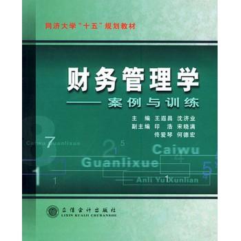 财务管理学--案例与训练(同济大学十五规划教材)