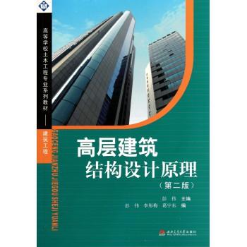 高层建筑结构设计原理(第2版建筑工程高等学校土木工程专业系列教材)