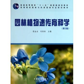 园林植物遗传育种学(第2版高等院校园林与风景园林专业规划教材)