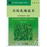 水稻栽培技术(辽宁省农民技术员培养工程教材)