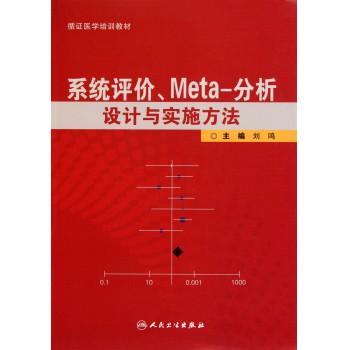 系统评价Meta-分析设计与实施方法(循证医学培训教材)