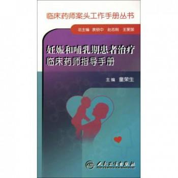 妊娠和哺乳期患者治疗临床药师指导手册/临床药师案头工作手册丛书