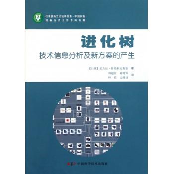进化树(技术信息分析及新方案的产生)/技术创新方法培训丛书