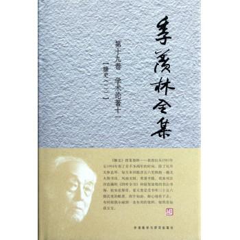 季羡林全集(**9卷学术论*11糖史2)(精)