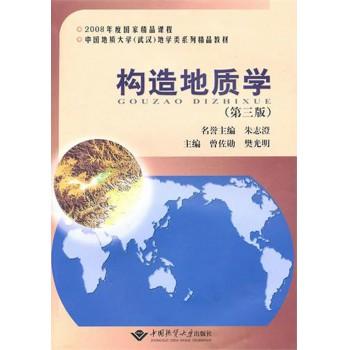构造地质学(第3版中国地质大学武汉地学类系列精品教材2008年度国家精品课程)