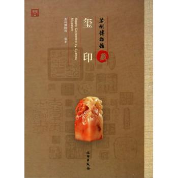 苏州博物馆藏玺印(精)